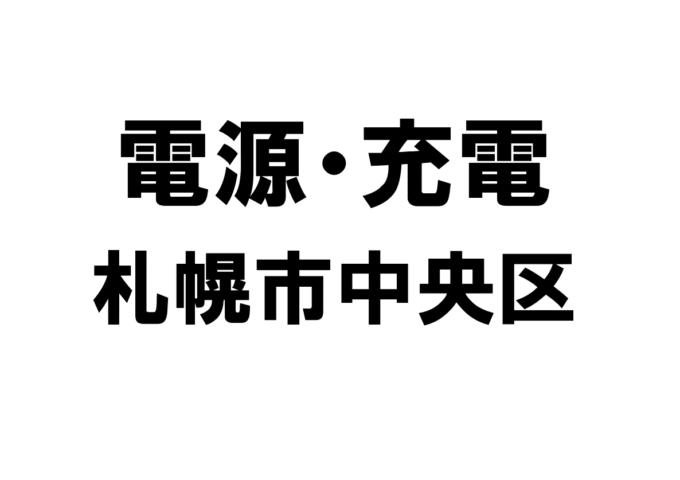 北海道札幌市中央区のコンセントが使える電源スポット・充電スポット一覧