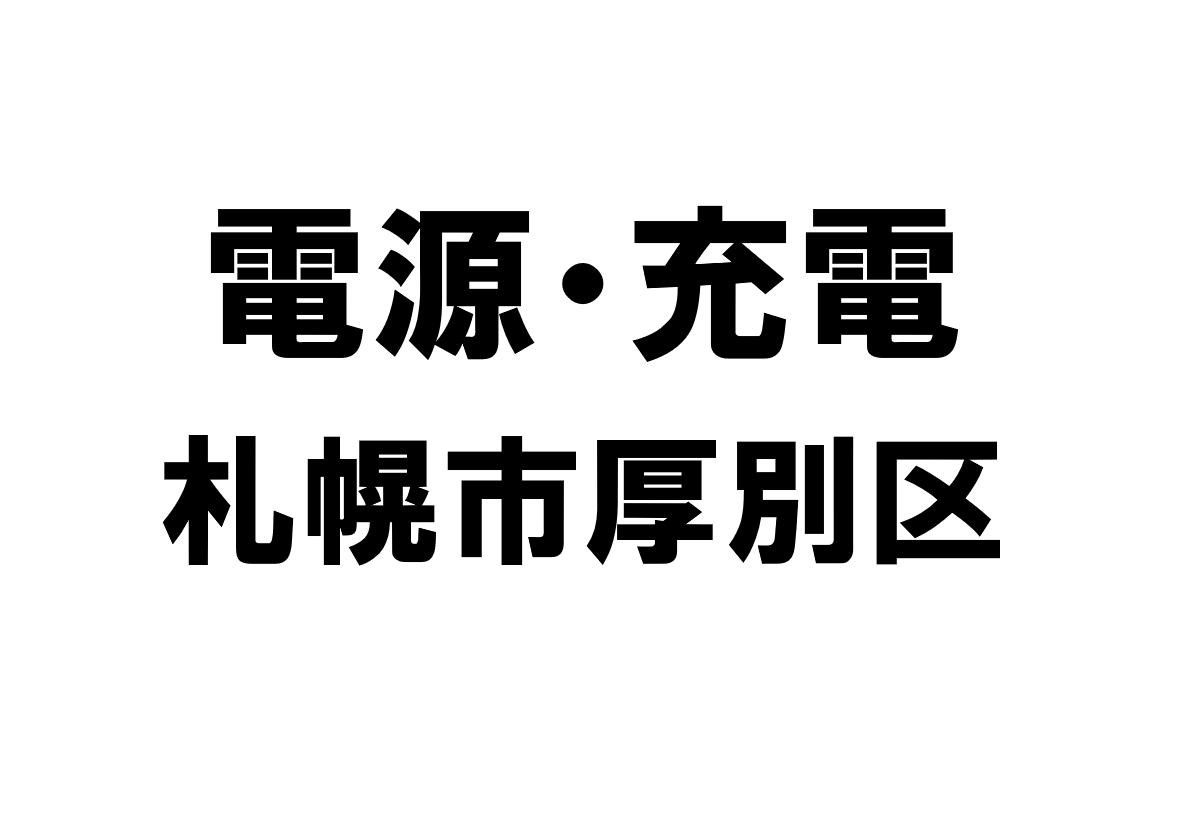 北海道札幌市厚別区のコンセントが使える電源スポット・充電スポット一覧