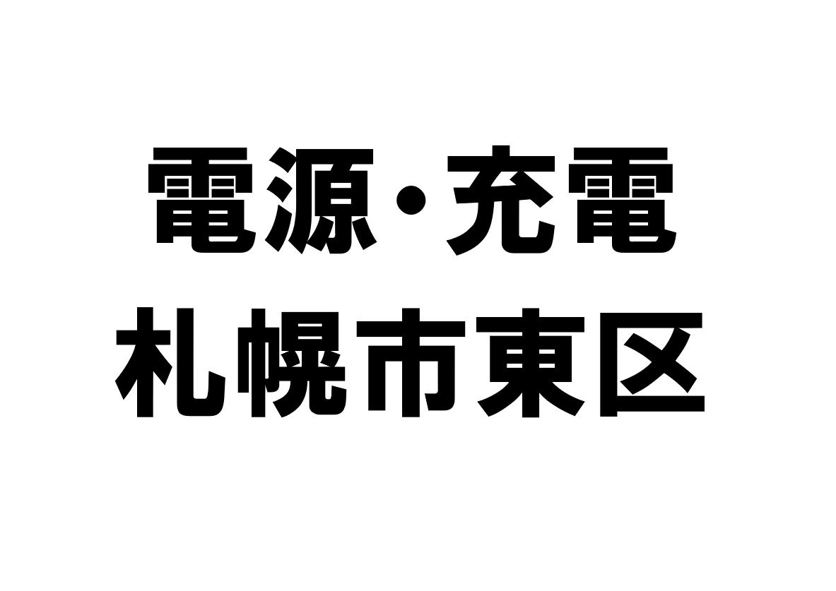 北海道札幌市東区のコンセントが使える電源スポット・充電スポット一覧