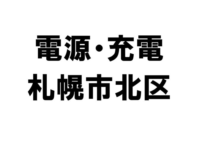 北海道札幌市北区のコンセントが使える電源スポット・充電スポット一覧