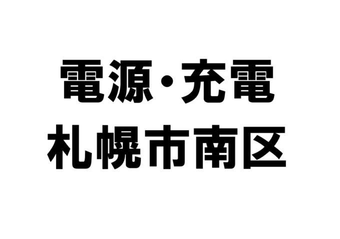 北海道札幌市南区のコンセントが使える電源スポット・充電スポット一覧