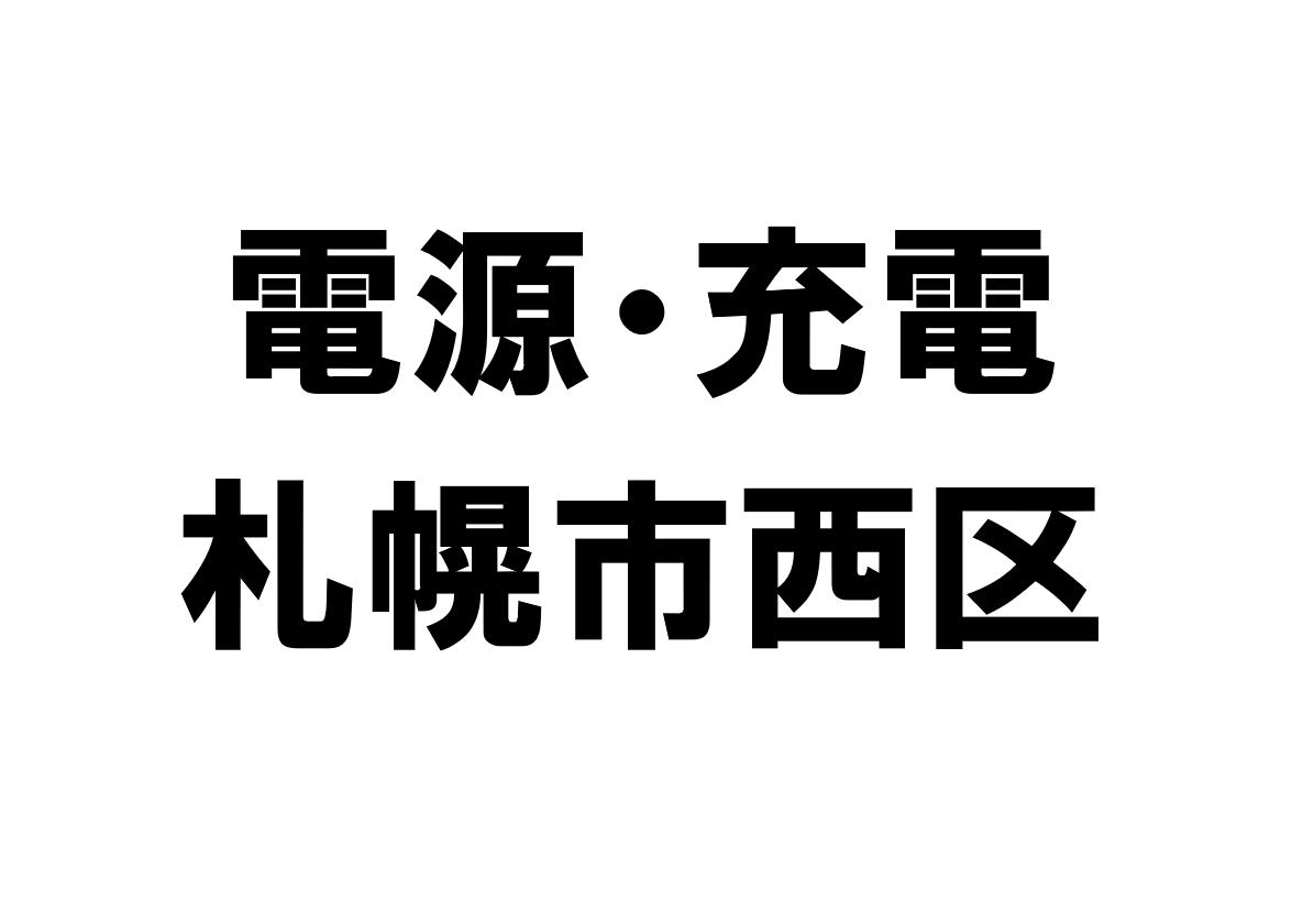 北海道札幌市西区のコンセントが使える電源スポット・充電スポット一覧