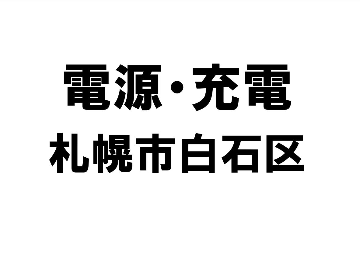 北海道札幌市白石区のコンセントが使える電源スポット・充電スポット一覧