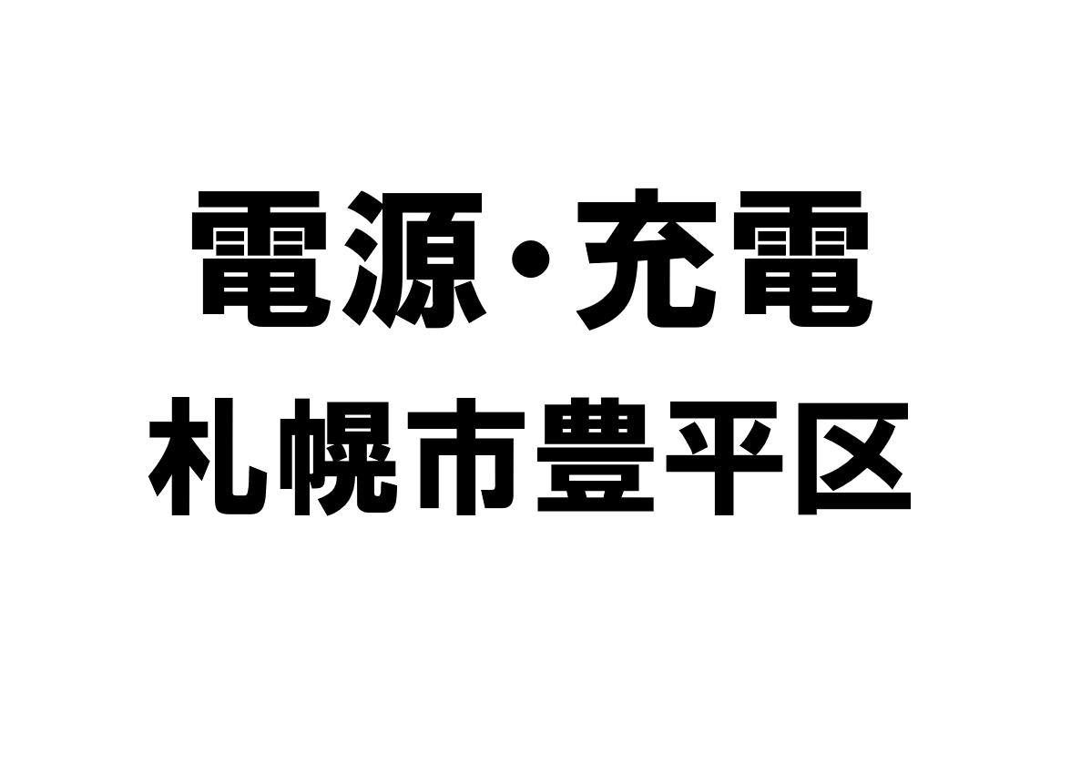 北海道札幌市豊平区のコンセントが使える電源スポット・充電スポット一覧