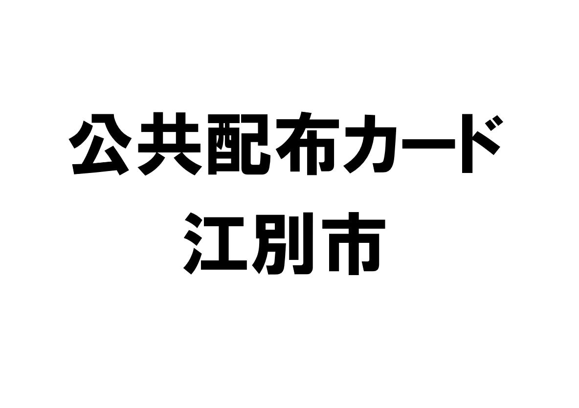 北海道江別市の公共配布カード一覧