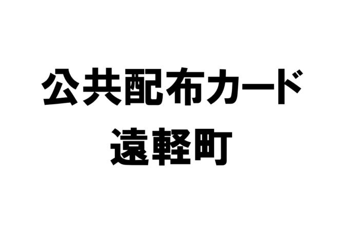 北海道遠軽町の公共配布カード一覧