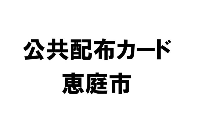 北海道恵庭市の公共配布カード一覧