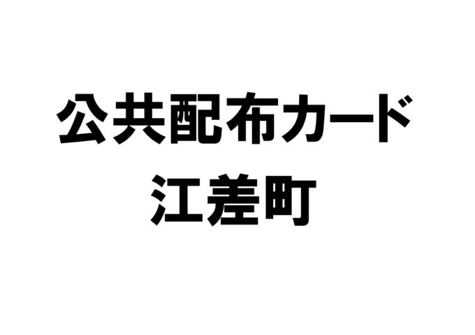 北海道江差町の公共配布カード一覧