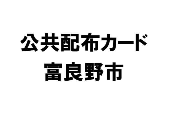 北海道富良野市の公共配布カード一覧