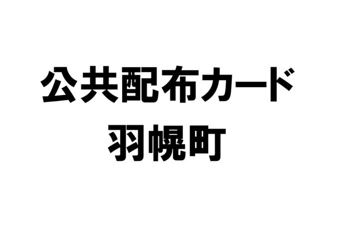 北海道羽幌町の公共配布カード一覧