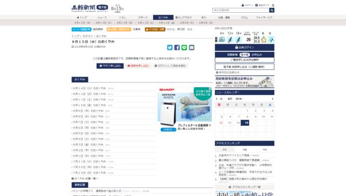 函館新聞電子版おくやみ情報