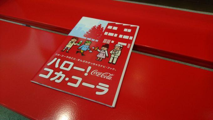 コカコーラのこと、ぜんぶわかっちゃうナビ・ブック「ハロー!コカ・コーラ」
