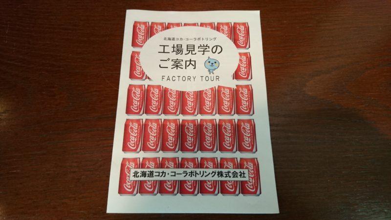 北海道コカ・コーラボトリング工場見学の案内パンフレット