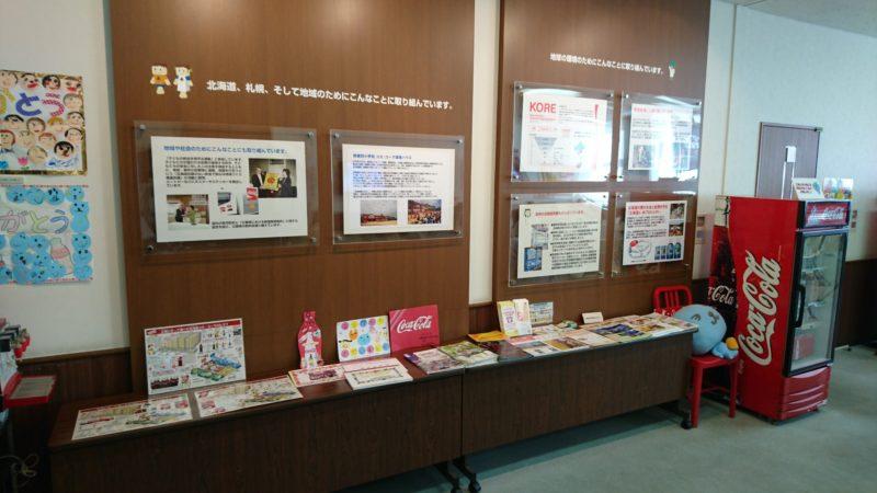 北海道コカ・コーラボトリングの地域のための取り組み
