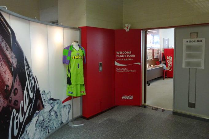 北海道コカコーラボトリング札幌工場わくわくコミュニケーションルーム