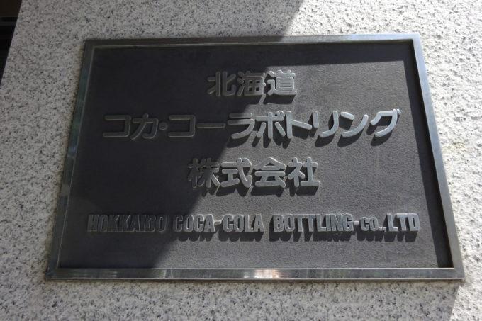 北海道コカコーラボトリング札幌工場の工場見学