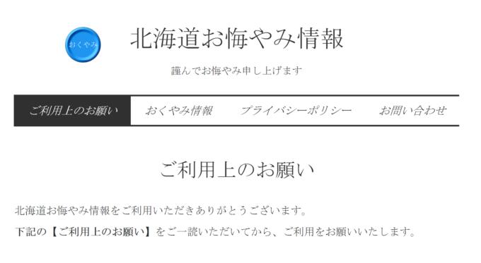 北海道お悔やみ情報