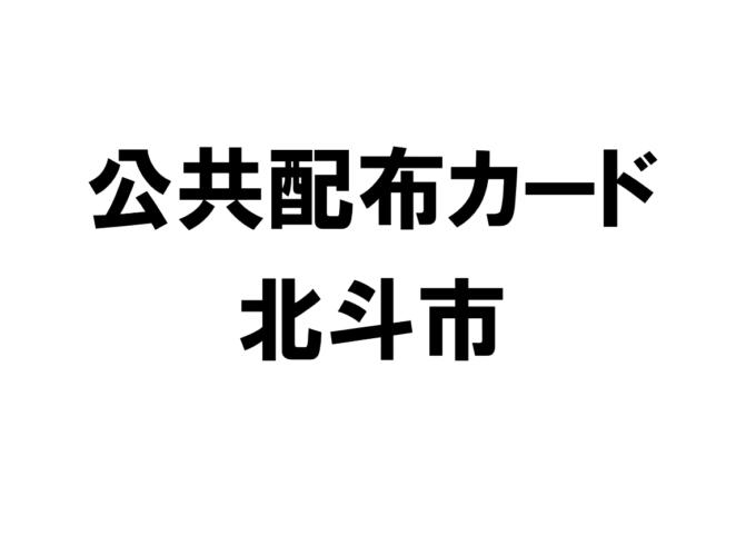 北海道北斗市の公共配布カード一覧
