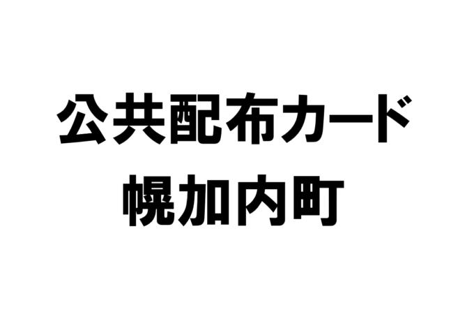 北海道幌加内町の公共配布カード一覧