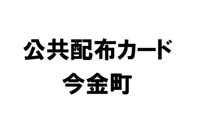 北海道今金町の公共配布カード一覧