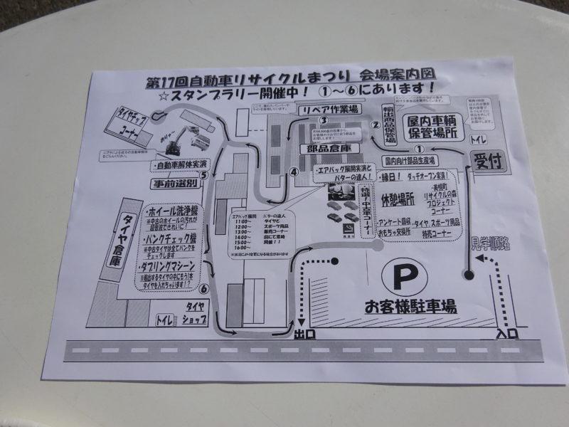 自動車リサイクルまつり会場案内図