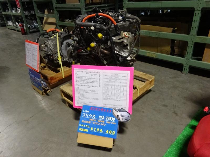 エンジンのリサイクル部品