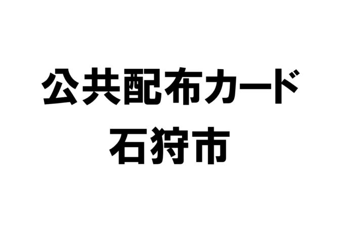 北海道石狩市の公共配布カード一覧