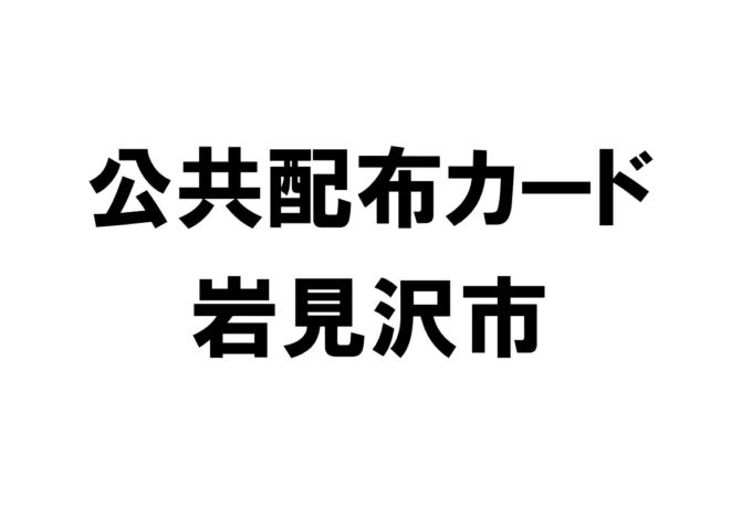 北海道岩見沢市の公共配布カード一覧