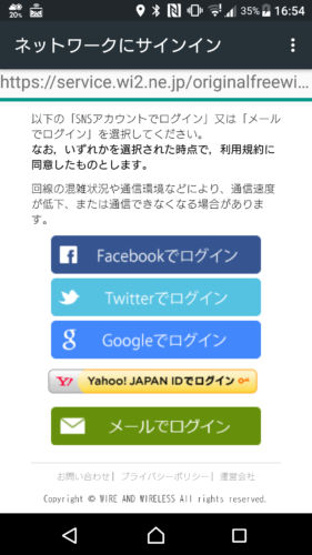 確認後、スクロールし、「SNSアカウント(Facebook・Twitter・Google・Yahoo!JAPAN ID)でログイン」または「メールでログイン」のいずれかを選択。