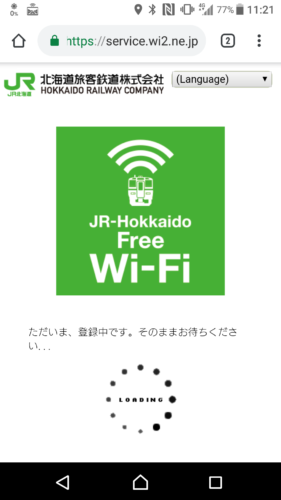 「ただいま、登録中です。そのままお待ちください。」と表示。画面が切り替わり、これでWi-Fiによるインターネット接続が完了となります。