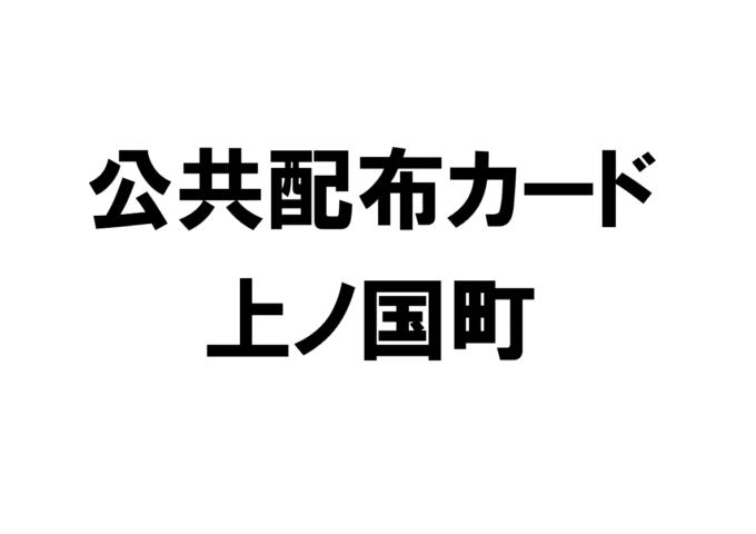 北海道上ノ国町の公共配布カード一覧