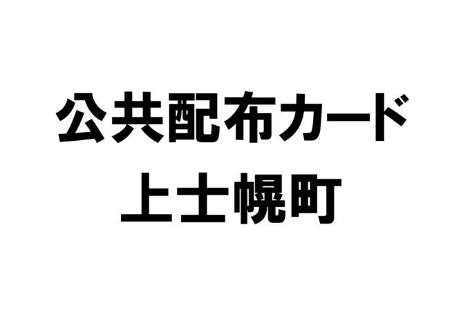 北海道上士幌町の公共配布カード一覧