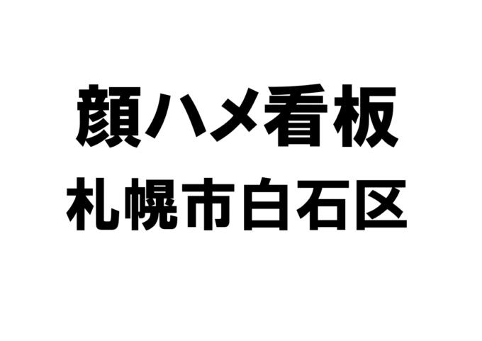 北海道札幌市白石区の顔ハメ看板・顔出し看板
