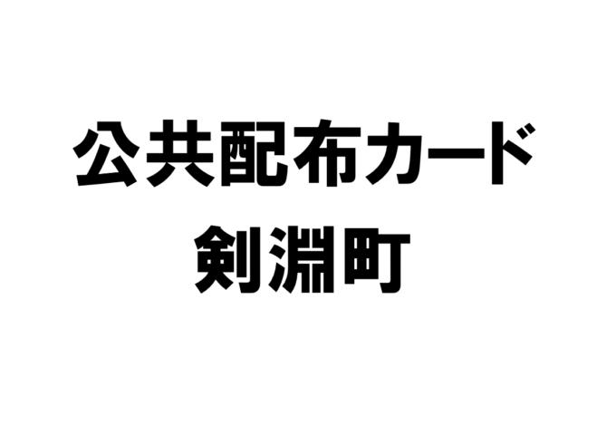 北海道剣淵町の公共配布カード一覧