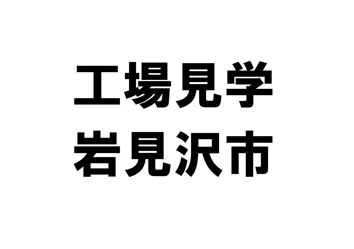 岩見沢市の工場見学・施設見学・社会科見学スポット一覧