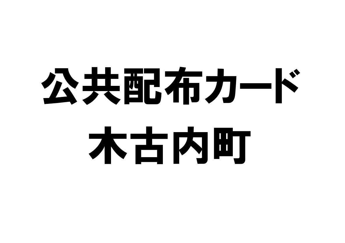 北海道木古内町の公共配布カード一覧