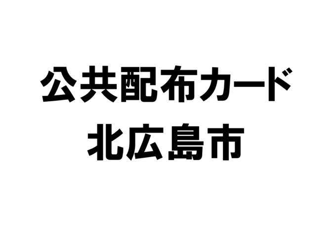 北海道北広島市の公共配布カード一覧
