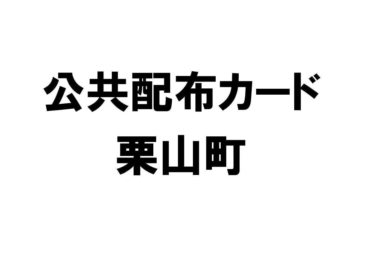 北海道栗山町の公共配布カード一覧