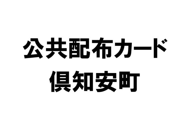 北海道倶知安町の公共配布カード一覧