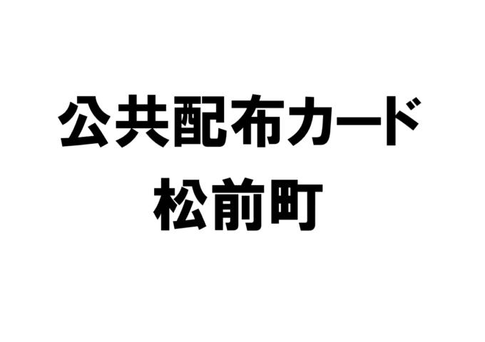 北海道松前町の公共配布カード一覧