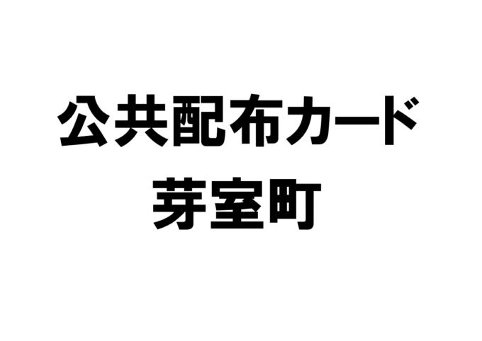 北海道芽室町の公共配布カード一覧