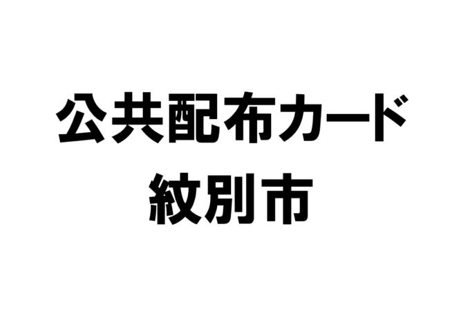 北海道紋別市の公共配布カード一覧