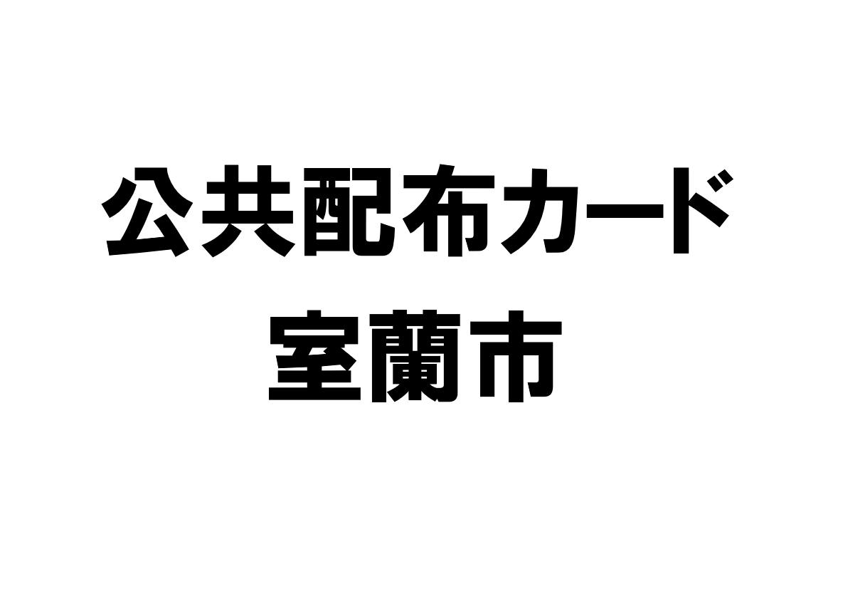 北海道室蘭市の公共配布カード一覧