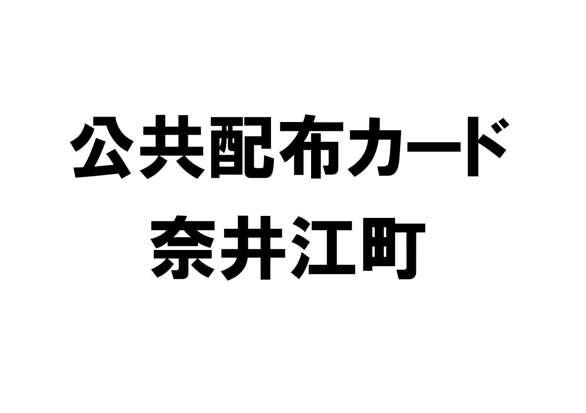 北海道奈井江町の公共配布カード一覧