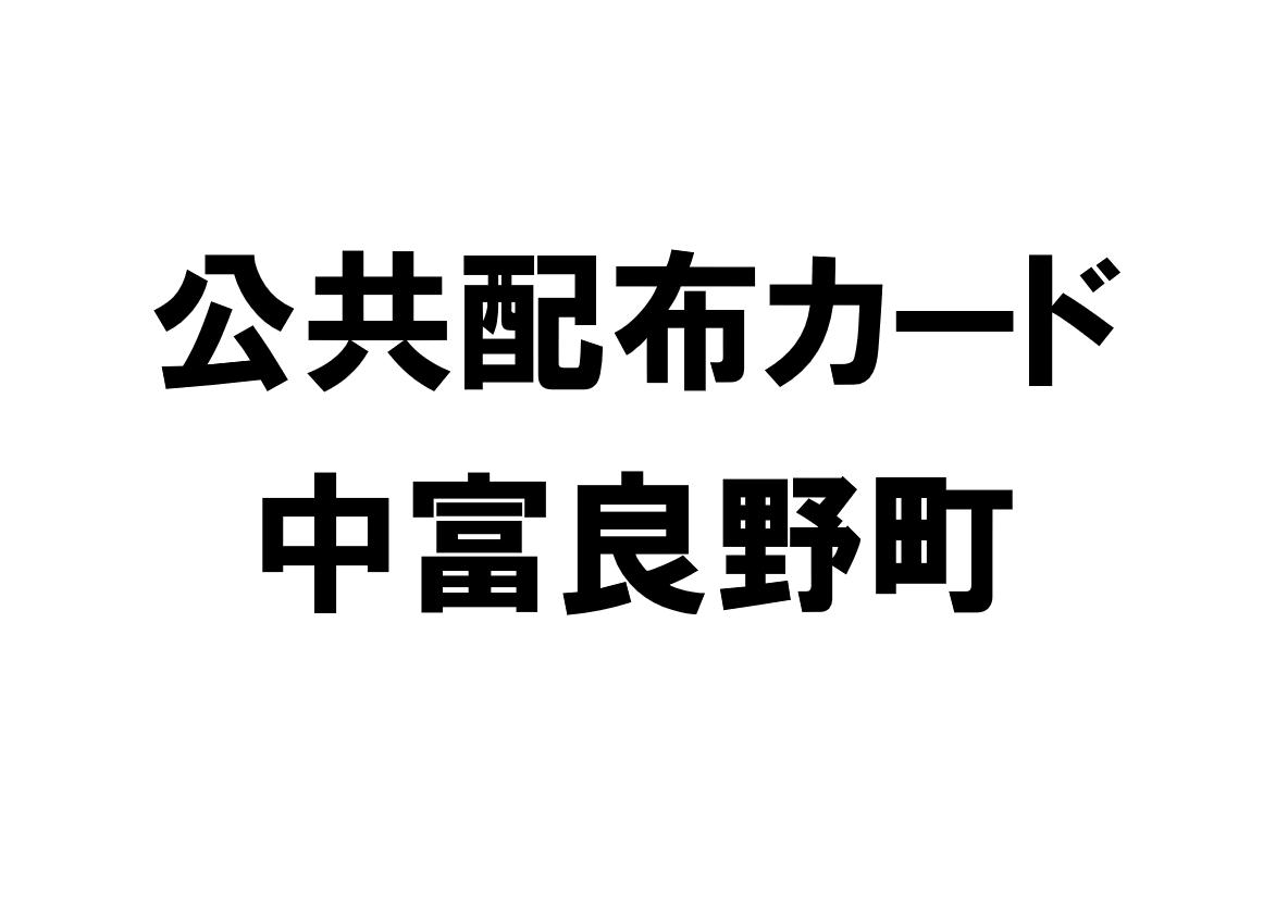 北海道中富良野町の公共配布カード一覧