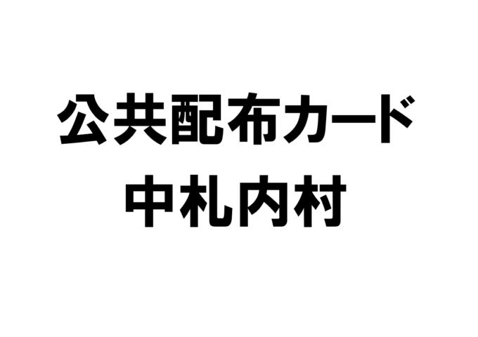 北海道中札内村の公共配布カード一覧
