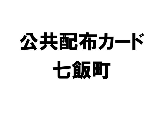 北海道七飯町の公共配布カード一覧