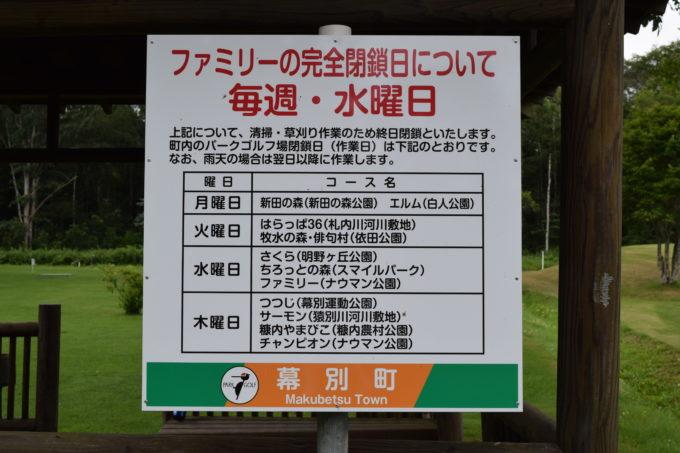 パークゴルフ場のファミリーコース完全閉鎖日