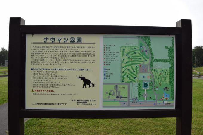 ナウマン公園の地図看板