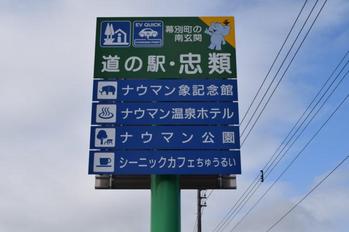 道の駅忠類の道路看板